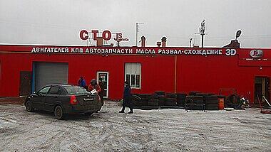 JS-Service Автосервис ремонт автомобилей двигателей Пушкин Гусарская 14