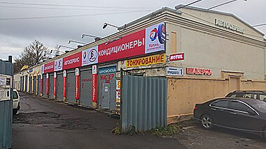 JS-Service Автосервис ремонт автомобилей двигателей Пушкин Павильон Урицкого 1
