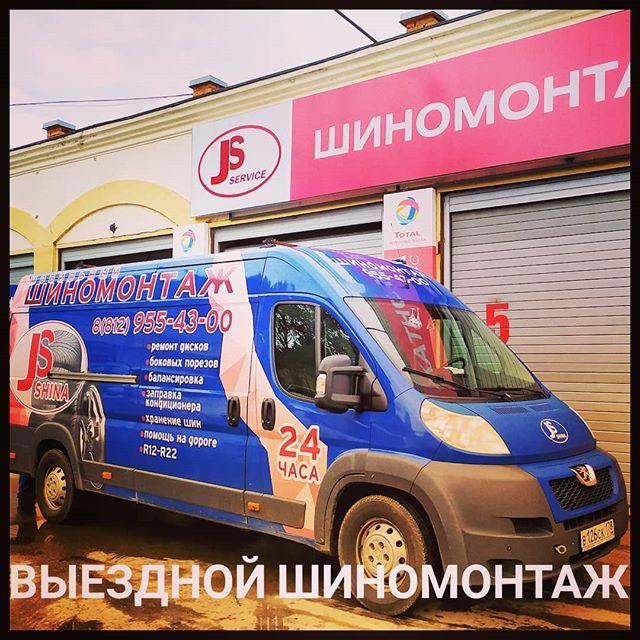 Мобильный выездной шиномонтаж 24 часа +7(921)955-43-00 СПб, Пушкин, Колпино