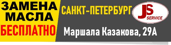 Бесплатная замена масла и фильтра JS-Service СПб, ул. Маршала Казакова, 29А