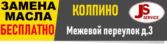 Бесплатная замена масла и фильтра JS-Service Колпино, Межевой пер. 3