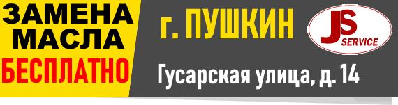 Бесплатная замена масла и фильтра Пушкин ул. Гусарская, д. 14