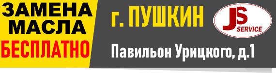 Бесплатная замена масла и фильтра Пушкин Урицкого 1 автосервис JS-Service