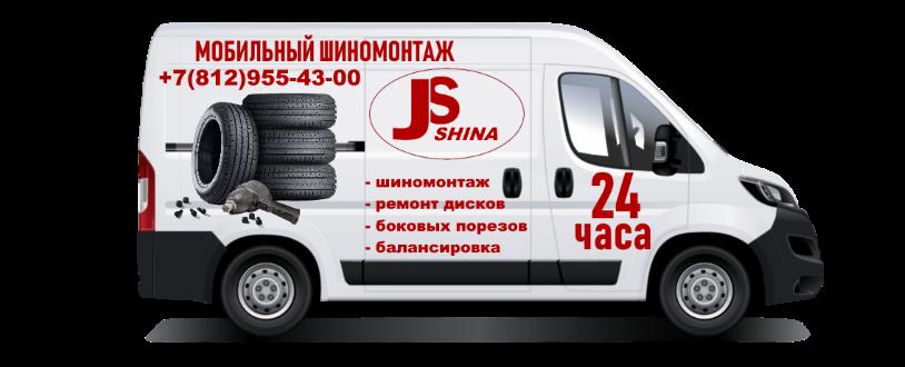 js-shina-мобильный выездной шиномонтаж 24 часа помощь на дорогах