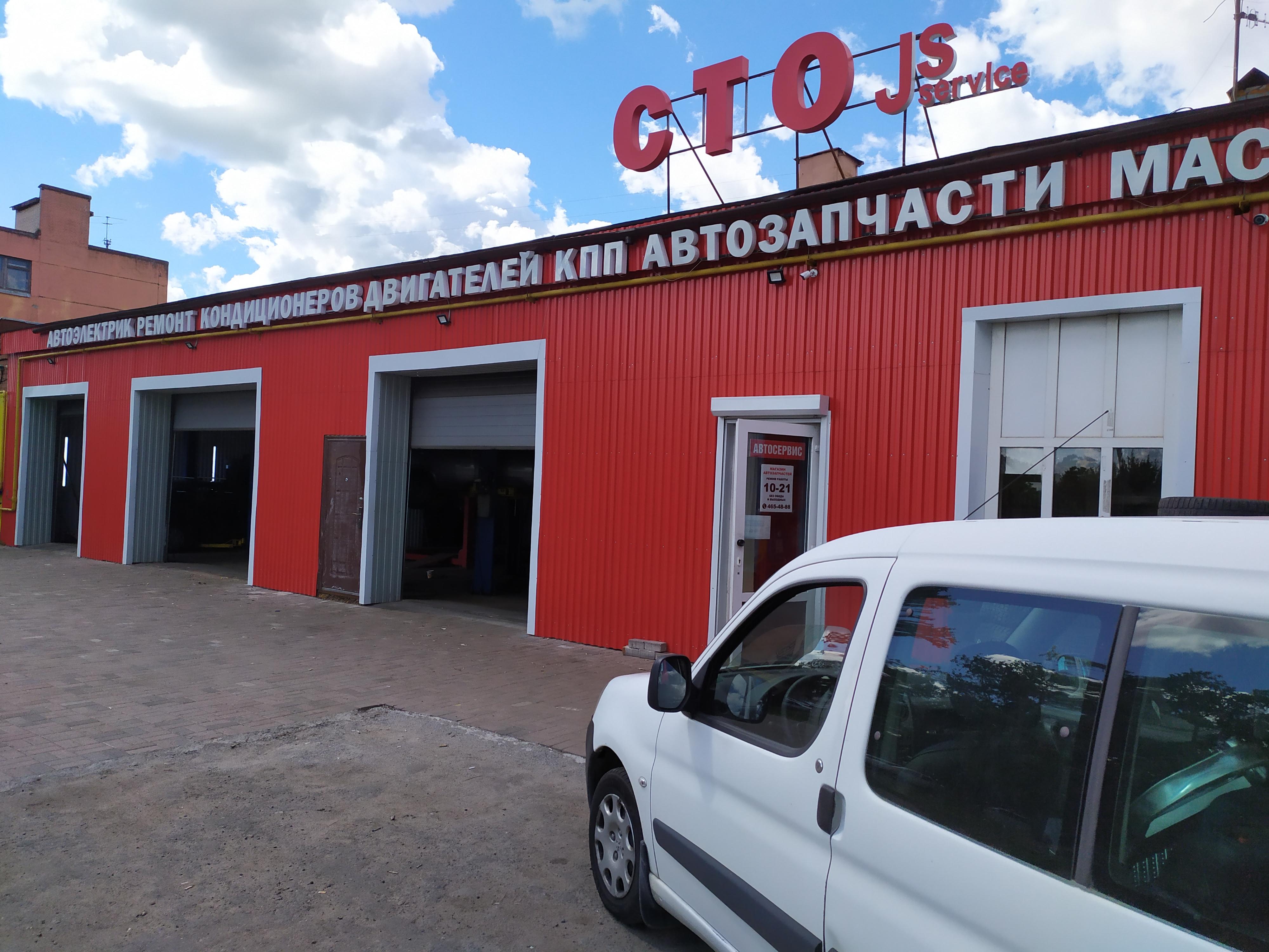 Автосервис в Пушкине г. Пушкин, Гусарская улица, д. 14