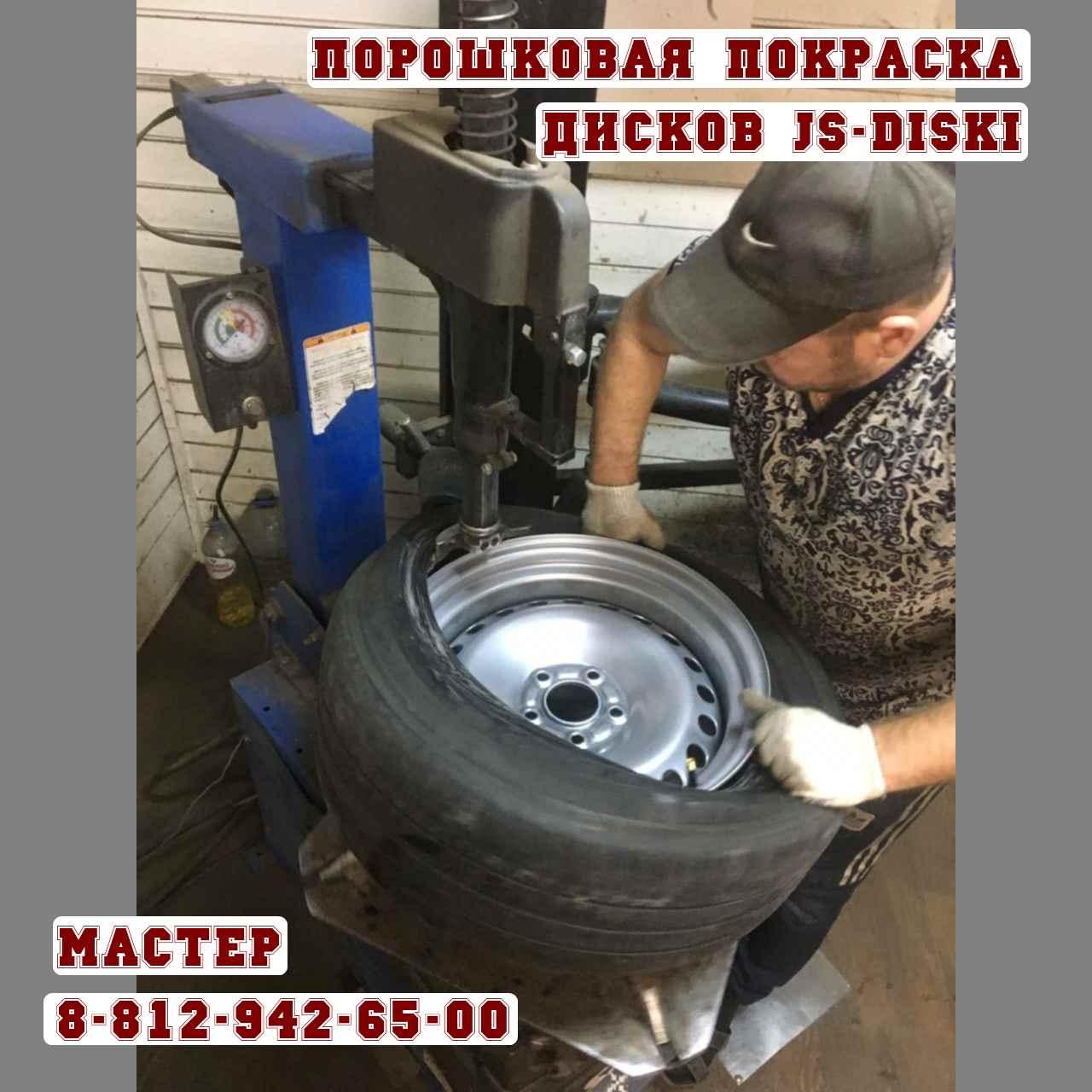 Порошковая покраска литых дисков краской в Спб 8-812-942-65-00 JS-Shina.ru