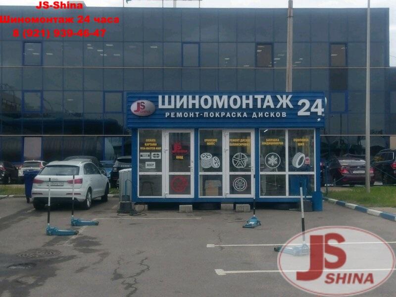 Шиномонтаж 24 часа СПБ Савушкина 110