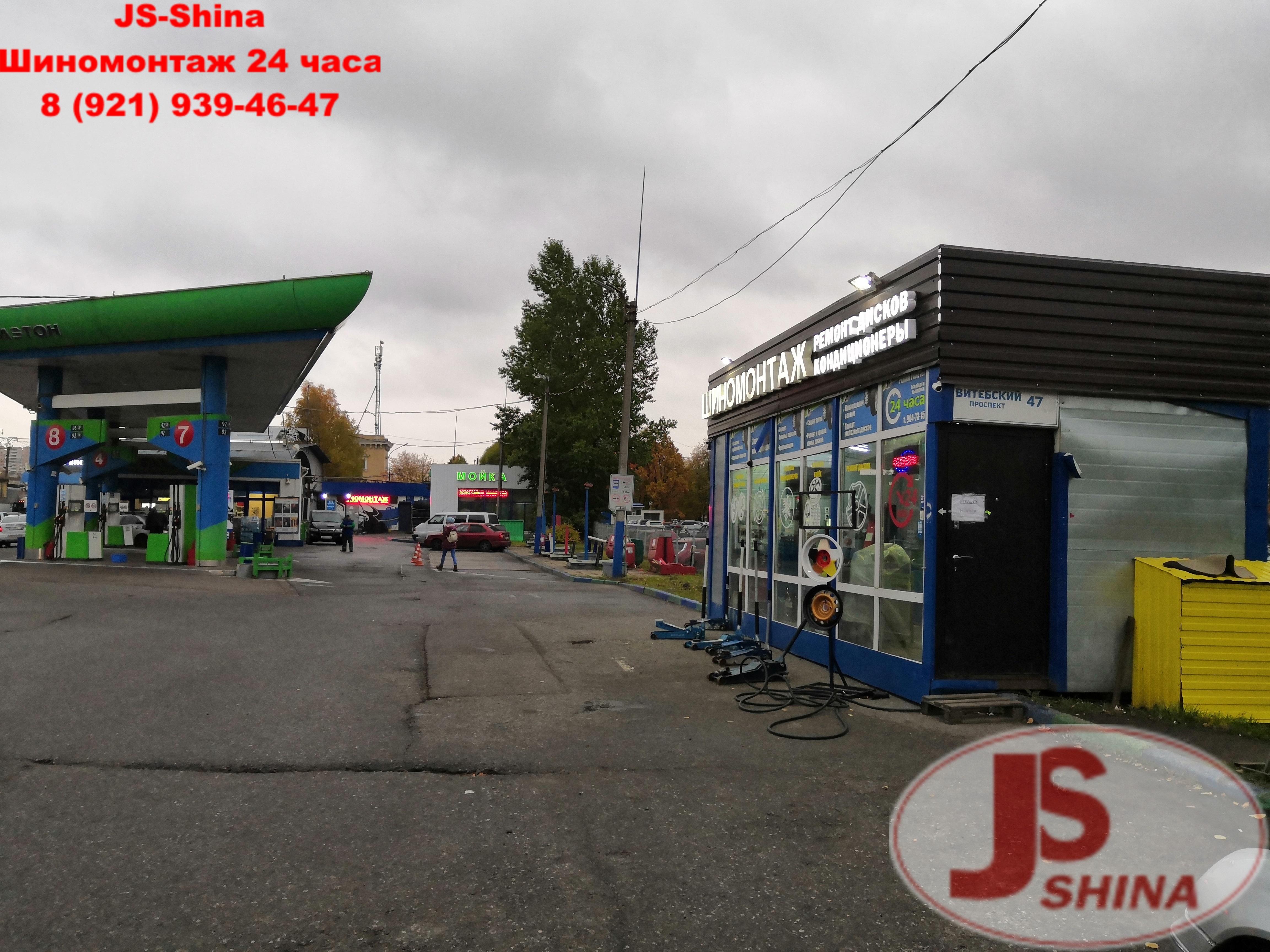 Шиномонтаж 24 СПб, Витебский проспект 47а
