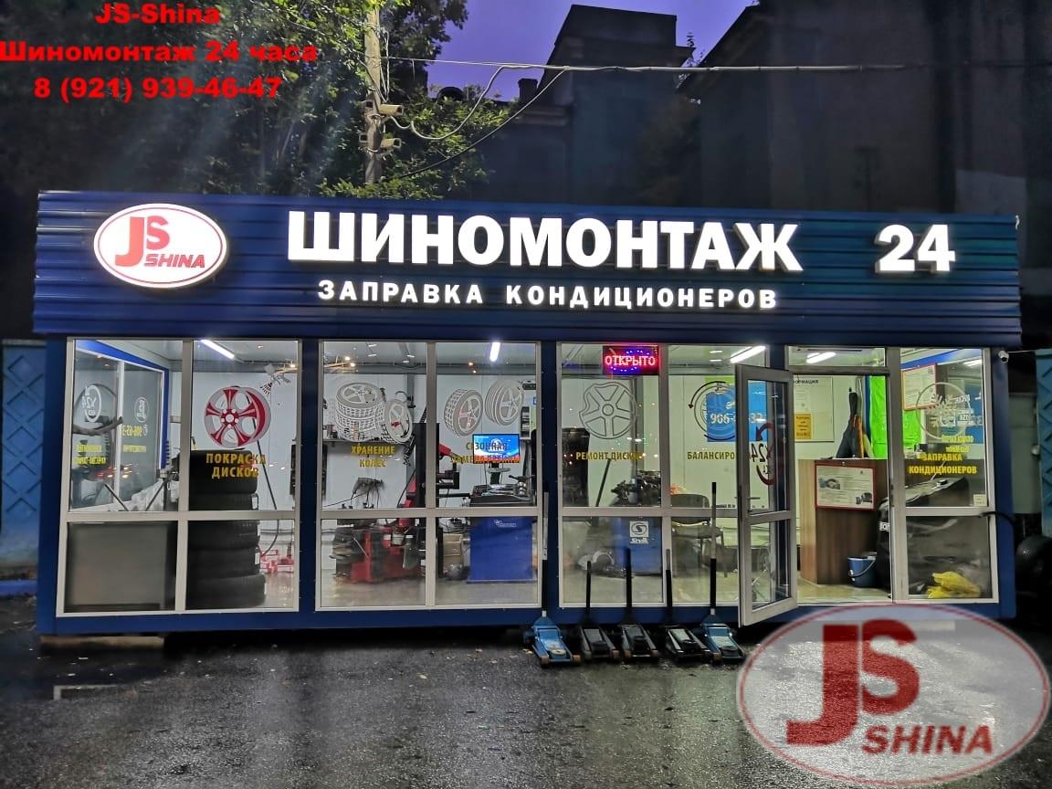 Шиномонтаж 24 СПБ Пискаревский 4ц