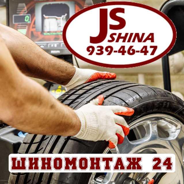 js-shina-шиномонтаж-24-спб-рядом