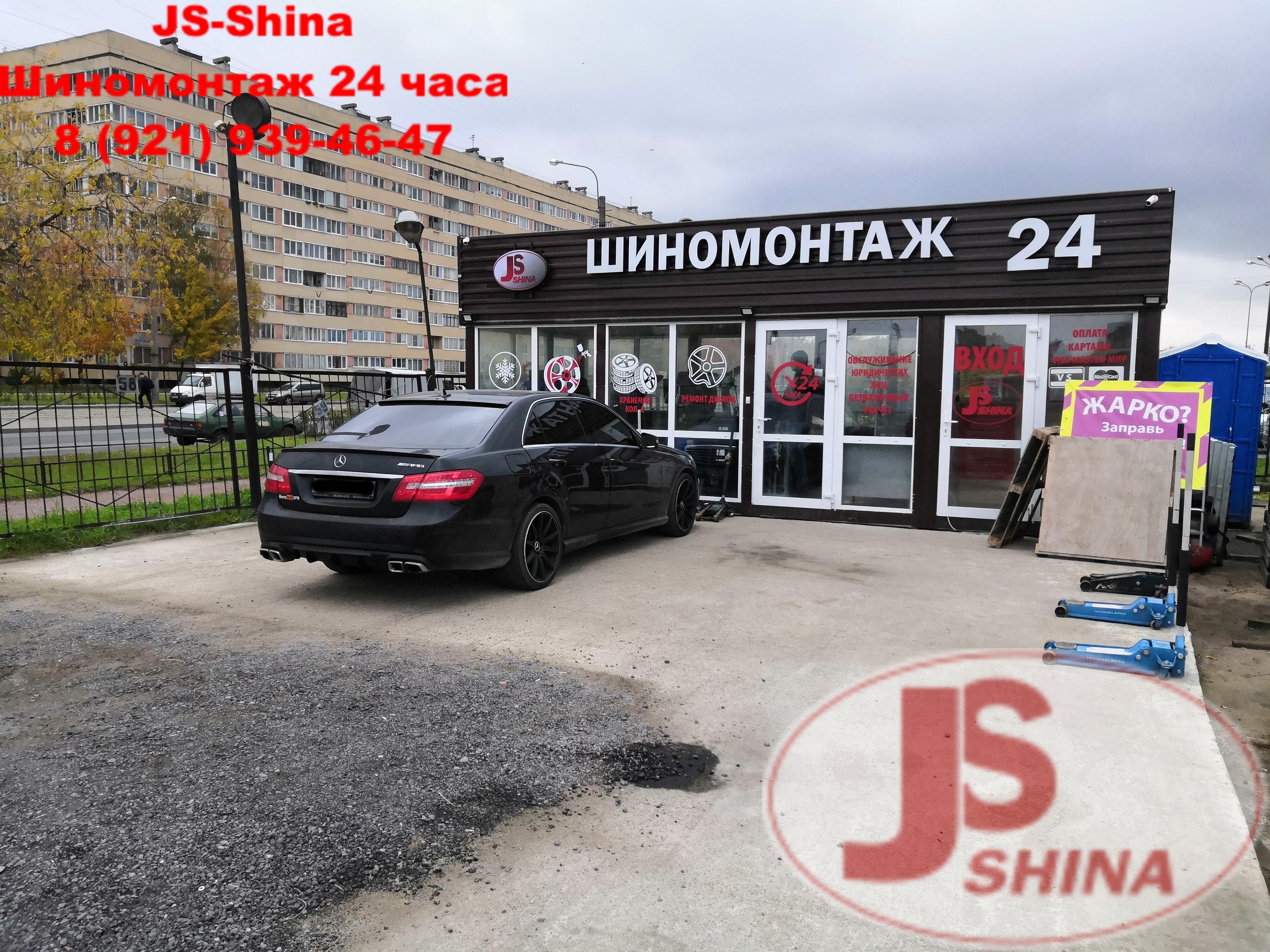 JS-Shina шиномонтаж 24 часа в Спб ул. Десантников