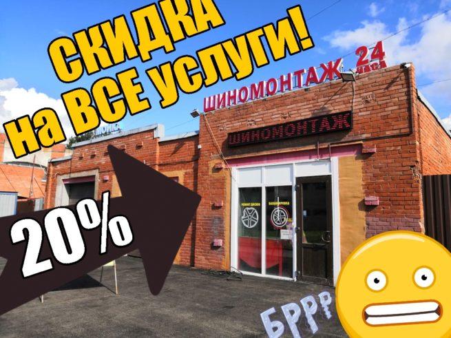 Шиномонтаж со скидкой Красное Село, Проспект Ленина 85В