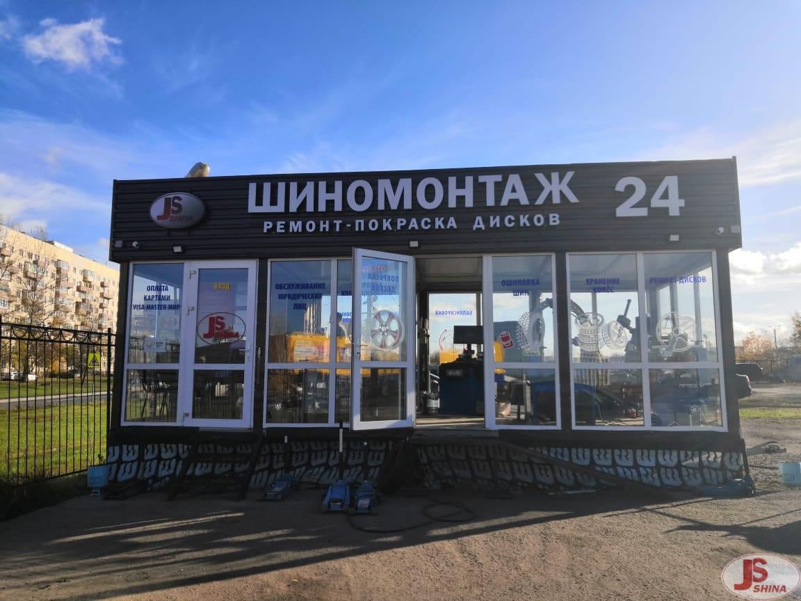 JS-Shina - Шиномонтаж 24 часа СПб, ул. Караваевская, д. 3к3