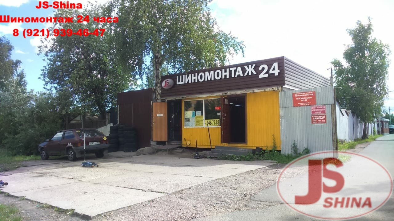 JS-Shina - Шиномонтаж 24 часа СПб, ул. Караваевская, д. 9