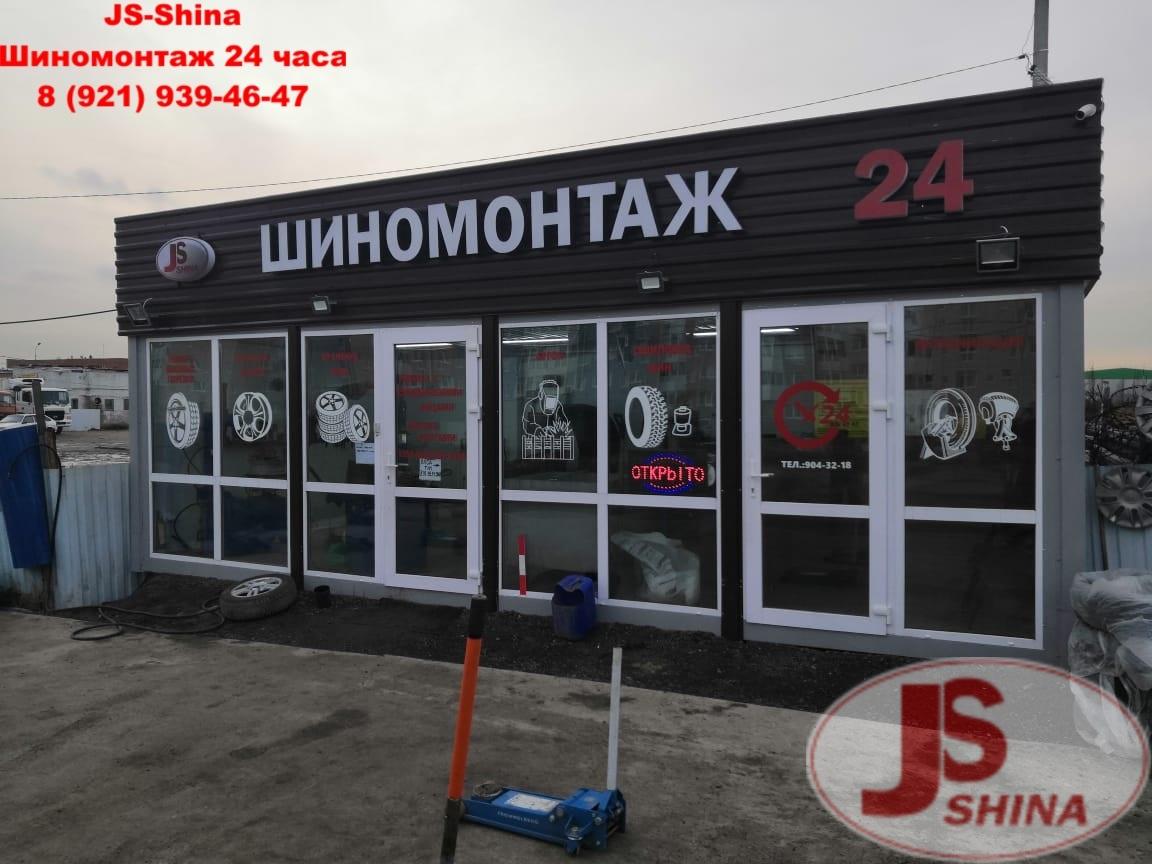 JS-Shina - Шиномонтаж 24 Пушкин, Славянка, Промышленная, 7