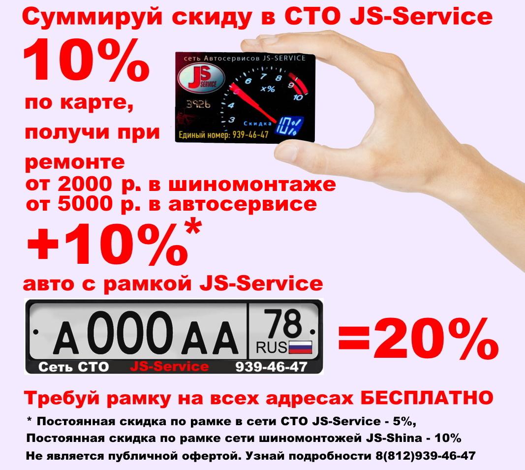 Скидка на ремонт и шиномонтаж в автосервисе JS-Service и JS-Shina