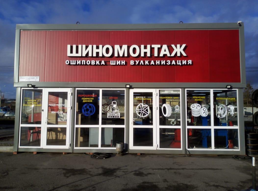 JS-Shina шиномонтаж 24 часа в Колпино Финляндская ул 30к1 с4 8(812)904-15-50