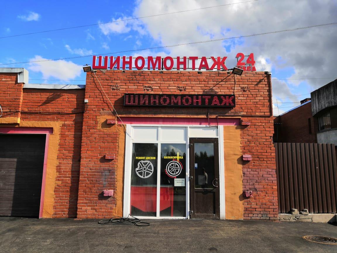 JS-Shina шиномонтаж 24 часа в Красном Селе пр Ленина 85В 8(921)907-16-28