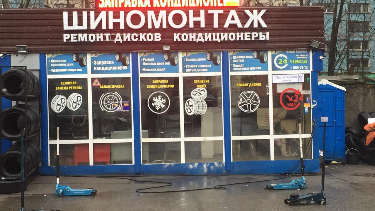 Шиномонтаж 24 часа Колпино Пролетарская 60в js-shina