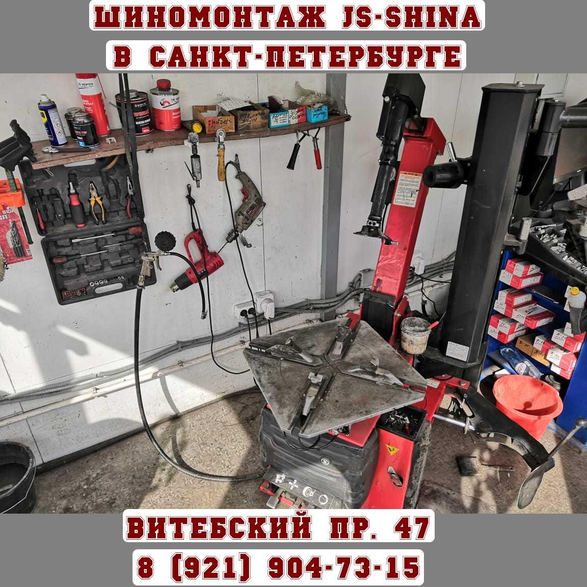 JS-Shina шиномонтаж 24 часа в Санкт-Петербурге Витебский пр. 47 Мастер: 8 (921) 904-73-15