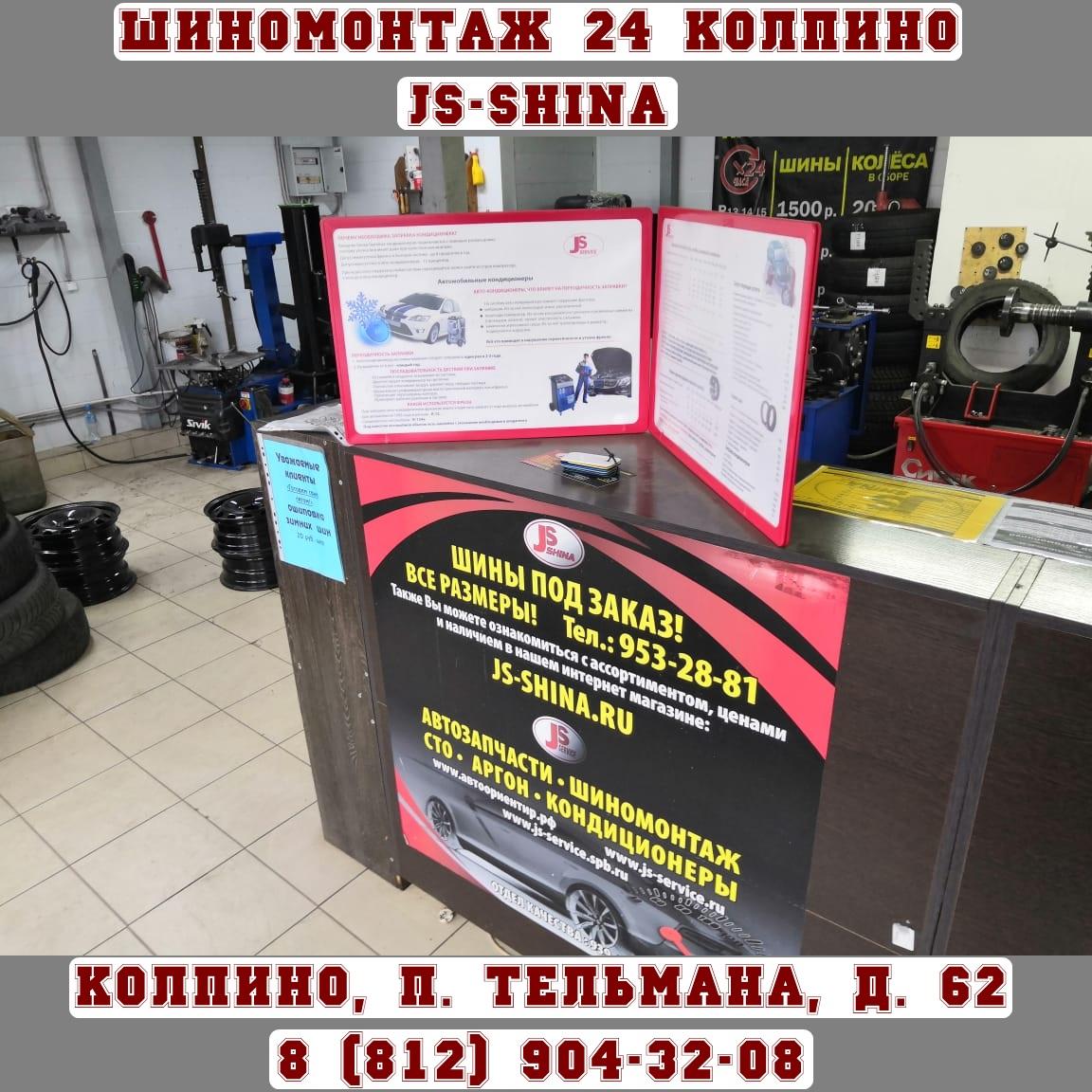 JS-Shina - Шиномонтаж 24 часа Колпино, п. Тельмана д. 62 JS-Shina - Шиномонтаж 24 часа Колпино, п. Тельмана д. 62 JS-Shina - Шиномонтаж 24 часа Колпино, п. Тельмана д. 62 Режим работы шиномонтажа: Ежедневно, круглосуточно Мастер: 8(921)904-32-08 Единый: 8(812)939-46-47 Все виды ремонта колес, шин и дисков: -Шиномонтаж 24 часа -Ошиповка шин -Ремонт проколов и порезов —Порошковая покраска дисков. -Ремонт колесных дисков -Пескоструйная обработка дисков -Сварка аргоном -Прокат дисков -Правка дисков -Удаление вмятин -Удаление притертостей на дисках -Удаление восьмерок на дисках