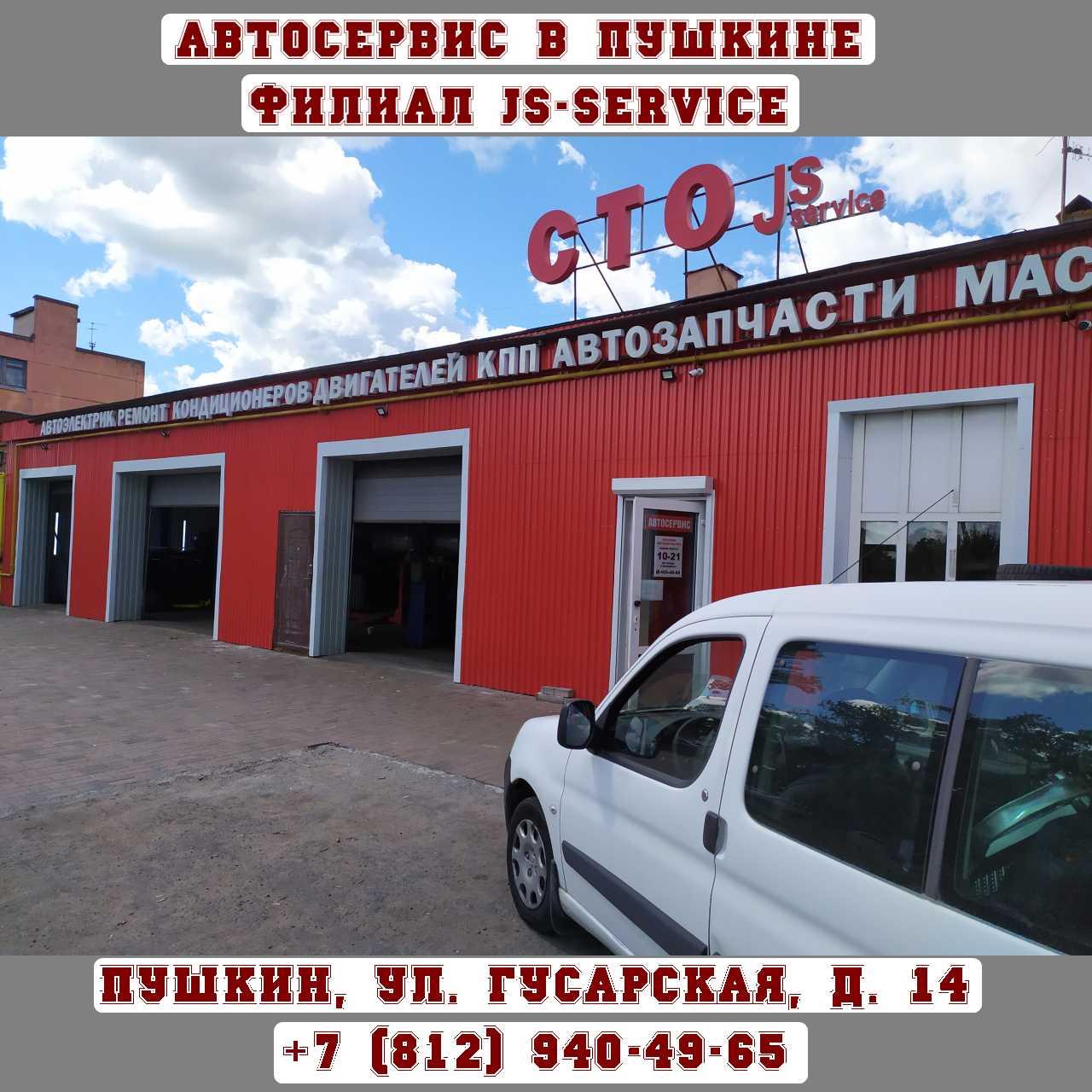 Автосервис JS-SERVICE в г. Пушкин, Гусарская улица, д. 14.