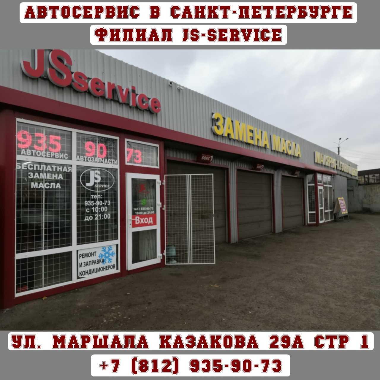 Автосервис JS-SERVICE в Санкт-Петербурге, ул. Маршала Казакова, 29 А стр 1