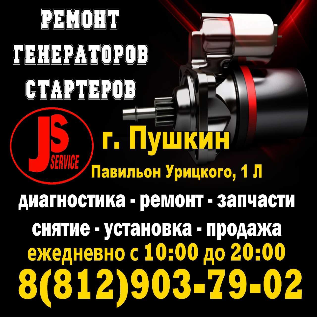 Ремонт стартеров и генераторов в Пушкине снятие установка запчасти 8-812-903-79-02