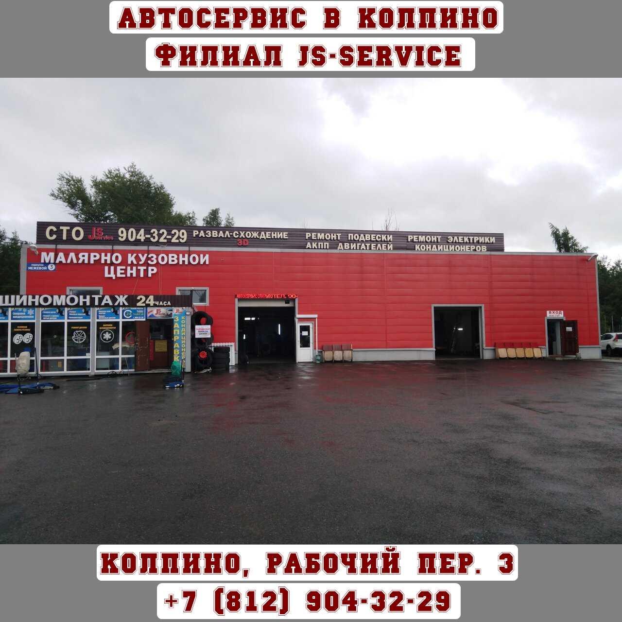 Автосервис JS-SERVICE в г. Колпино, Рабочий пер., д. 3