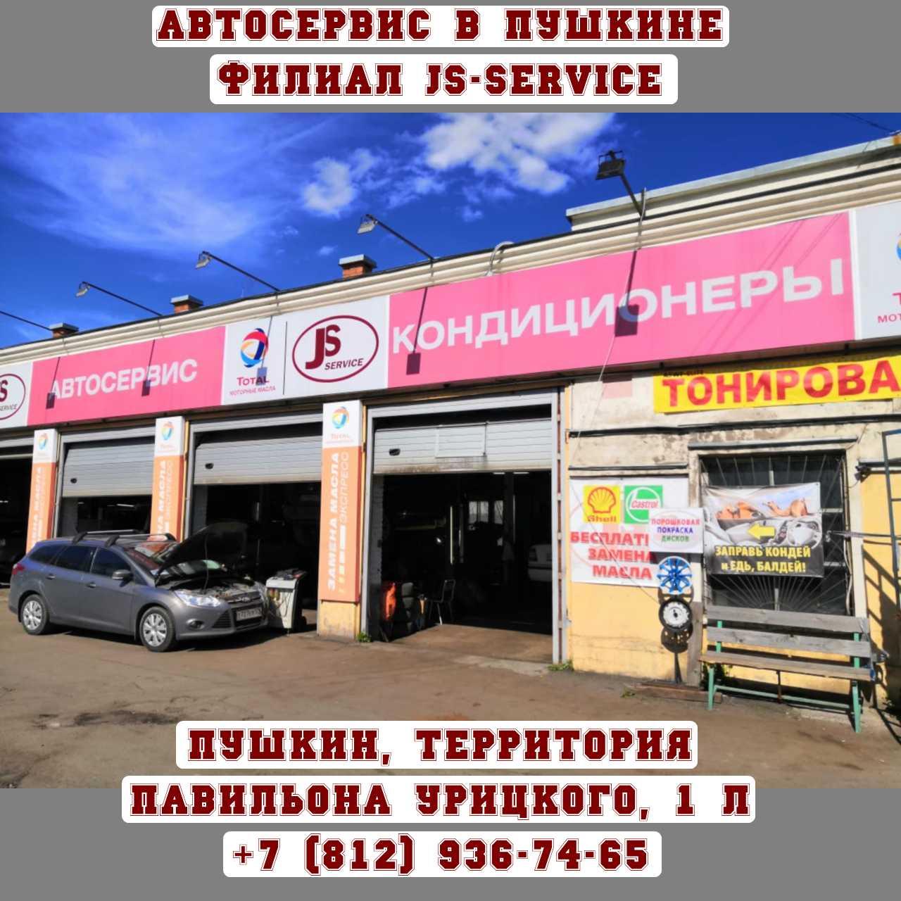 Автосервис JS-SERVICE в г. Пушкин, территория Павильон Урицкого, 1Л.