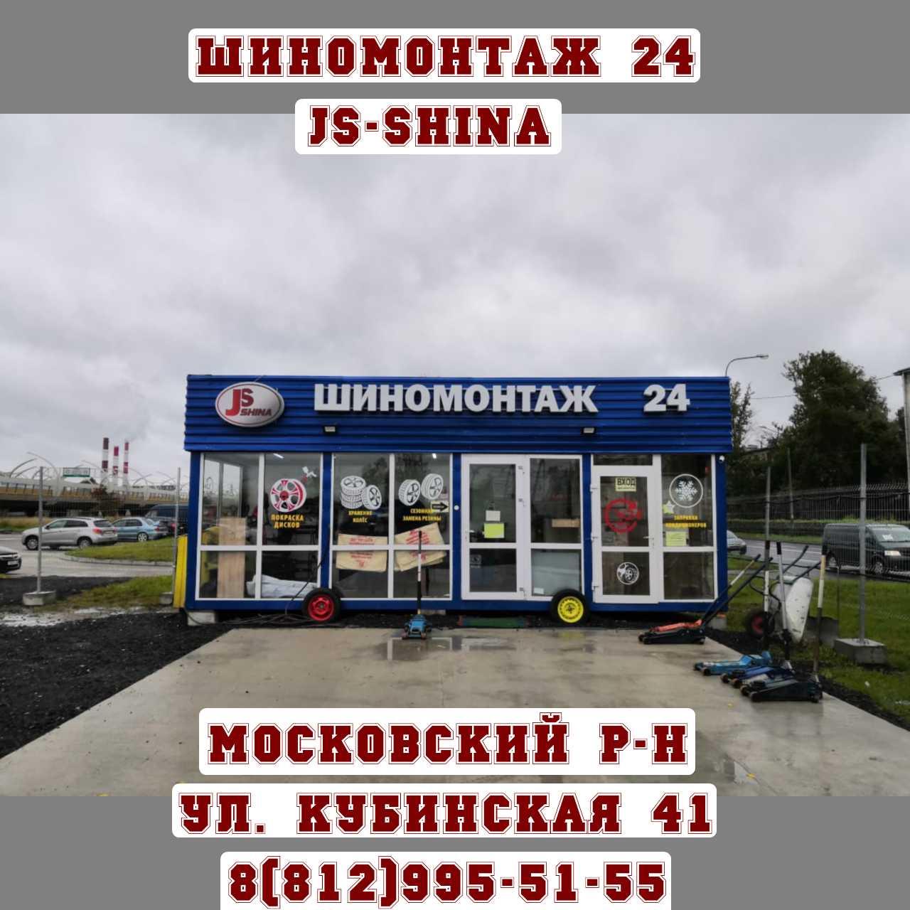 Шиномонтаж 24 часа в СПб Кубинская ул, д 41