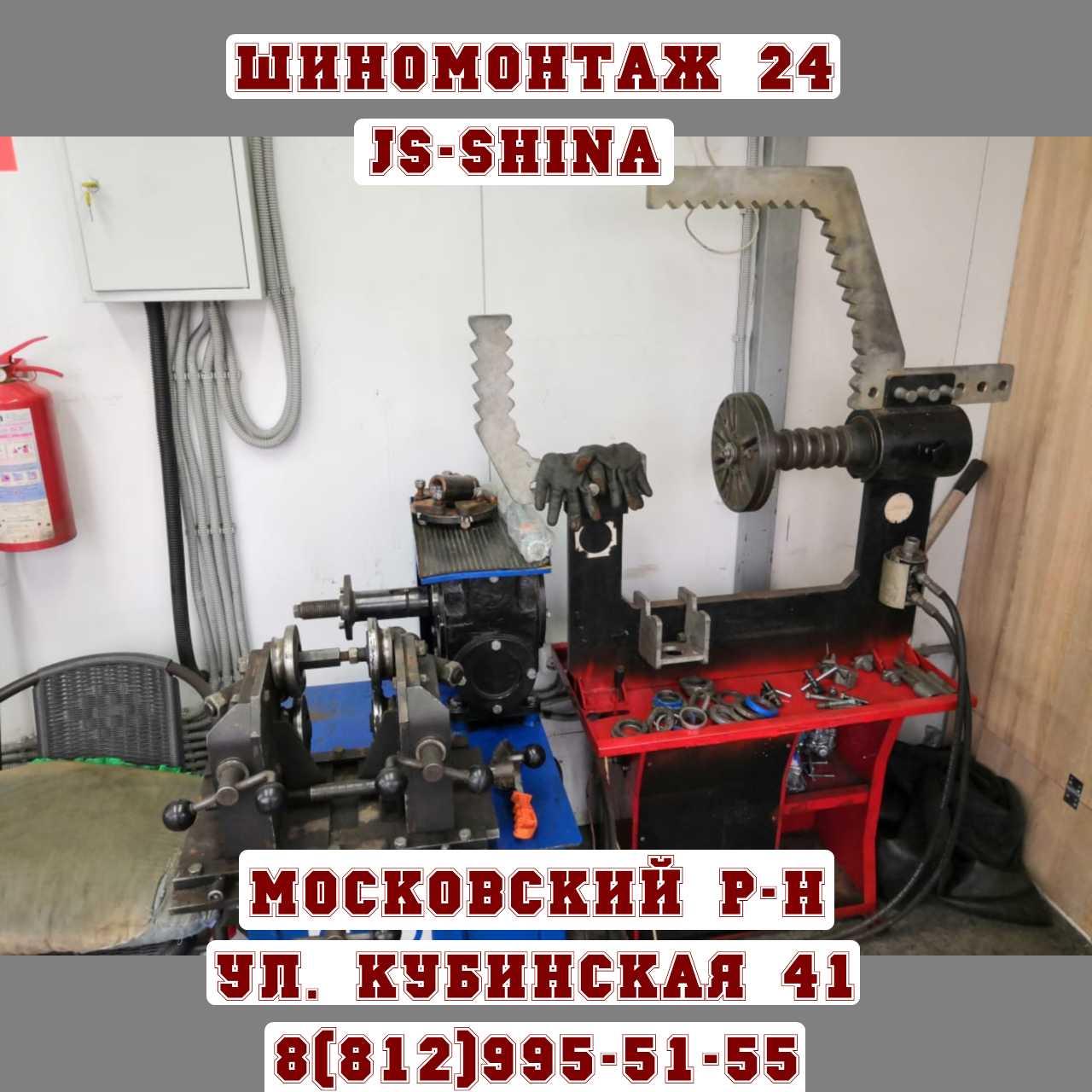 Шиномонтаж 24 в СПб Московский район JS-Shina