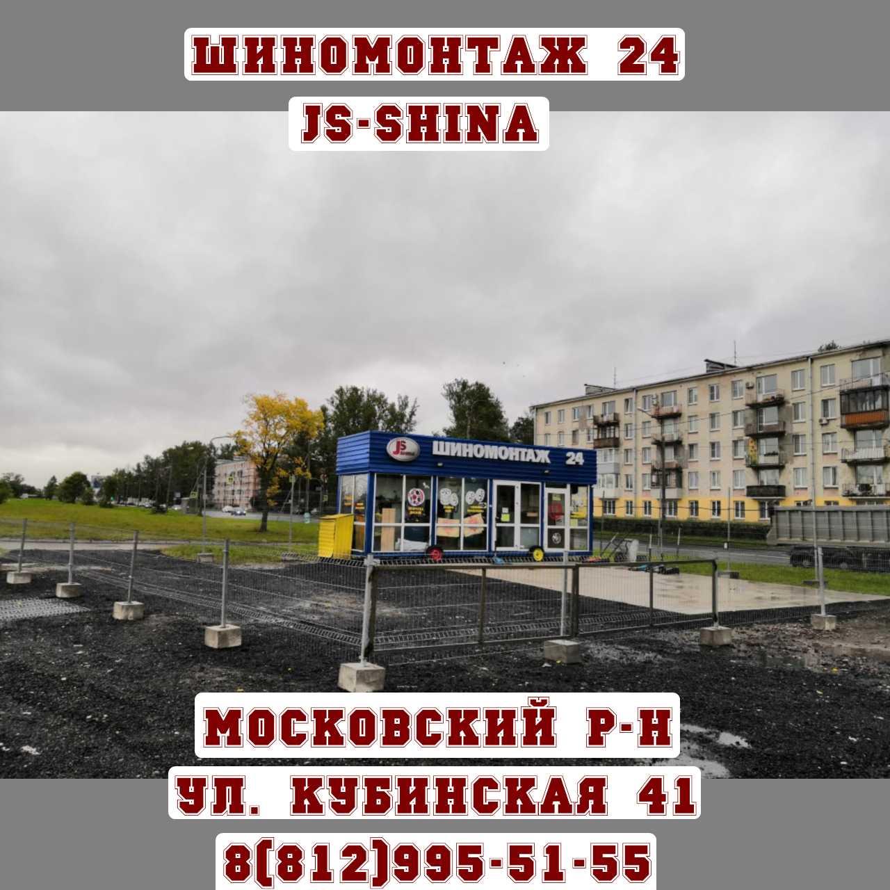 шиномонтаж 24-кубинская улица московский район спб