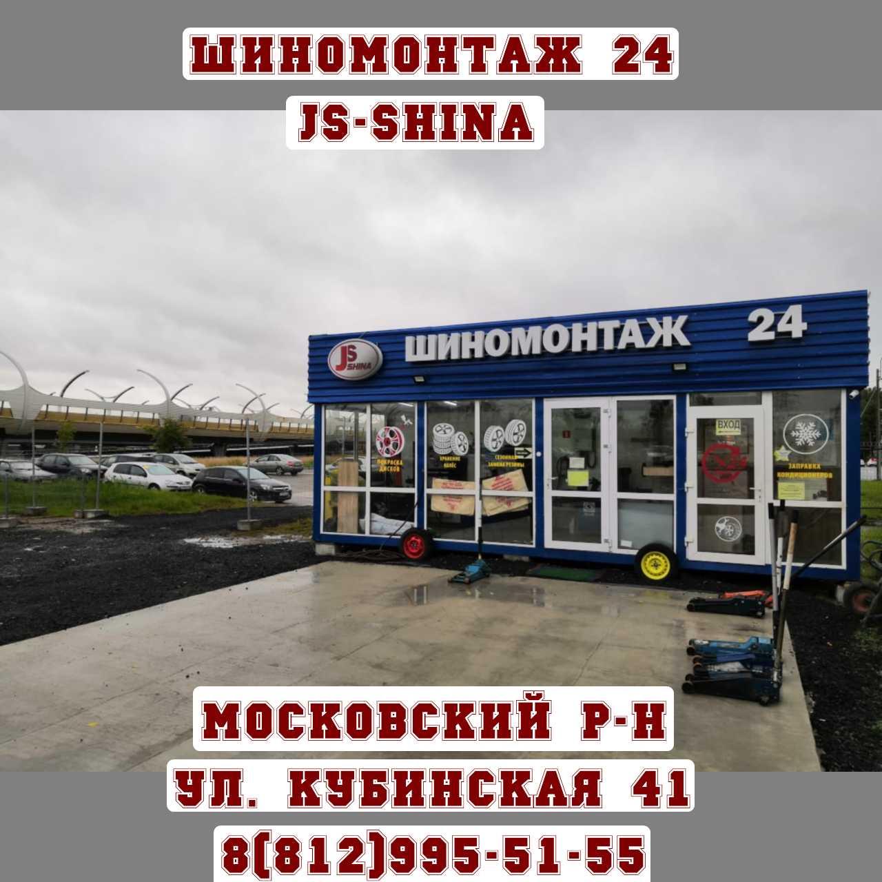 Шиномонтаж 24 в Московском районе JS-Shina