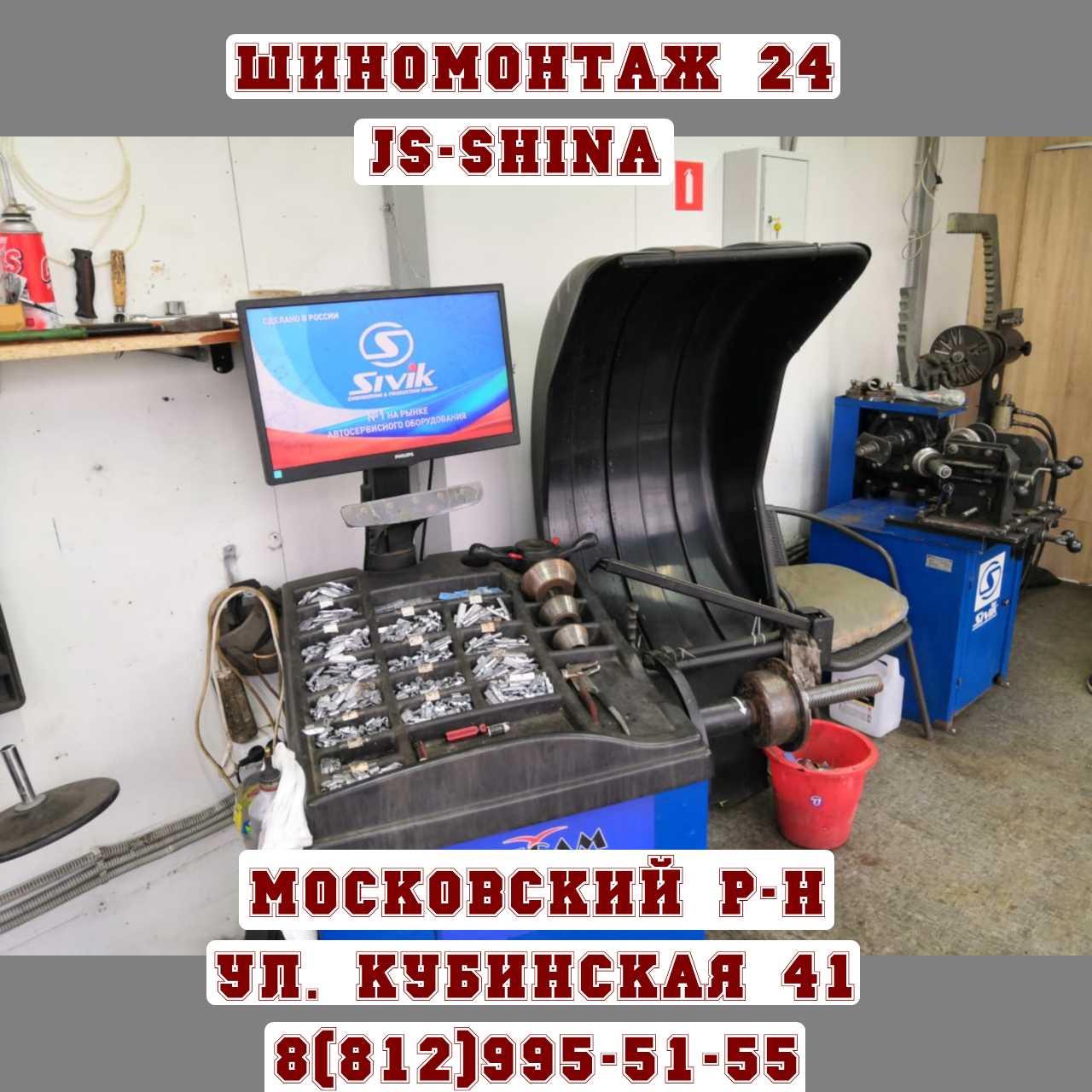 Шиномонтаж 24 СПб Кубинская улица ремонт дисков