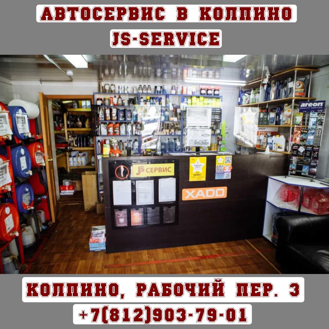 Автосервис в Колпино магазин запчастей