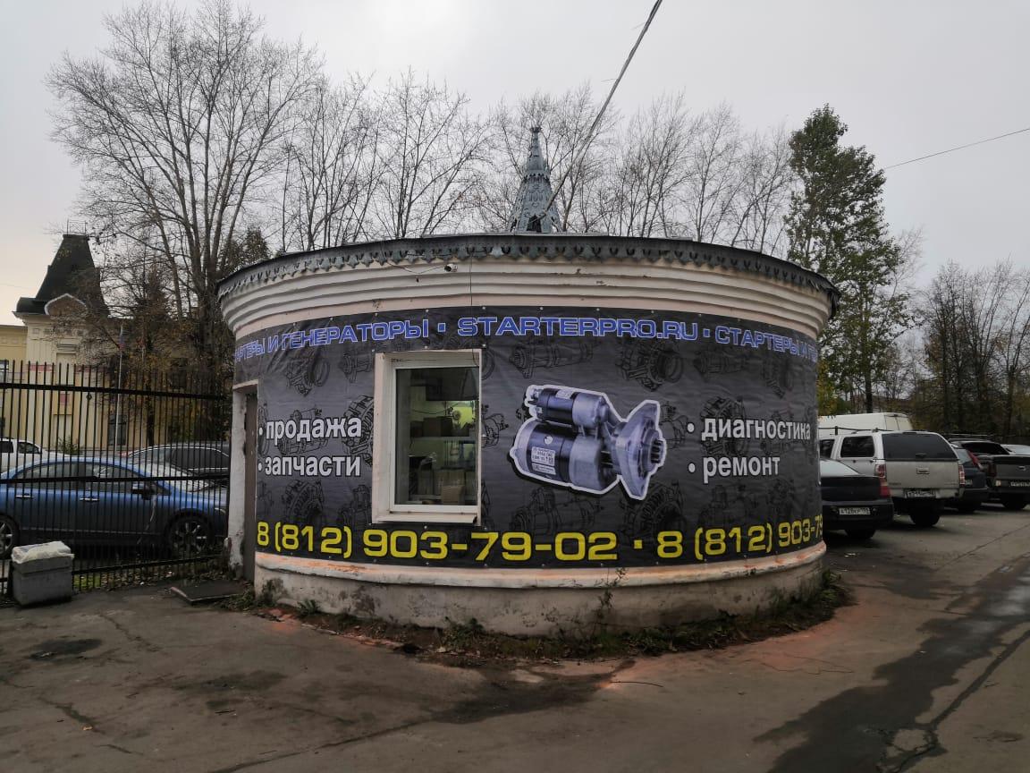 Ремонт стартеров и генераторов в Пушкине