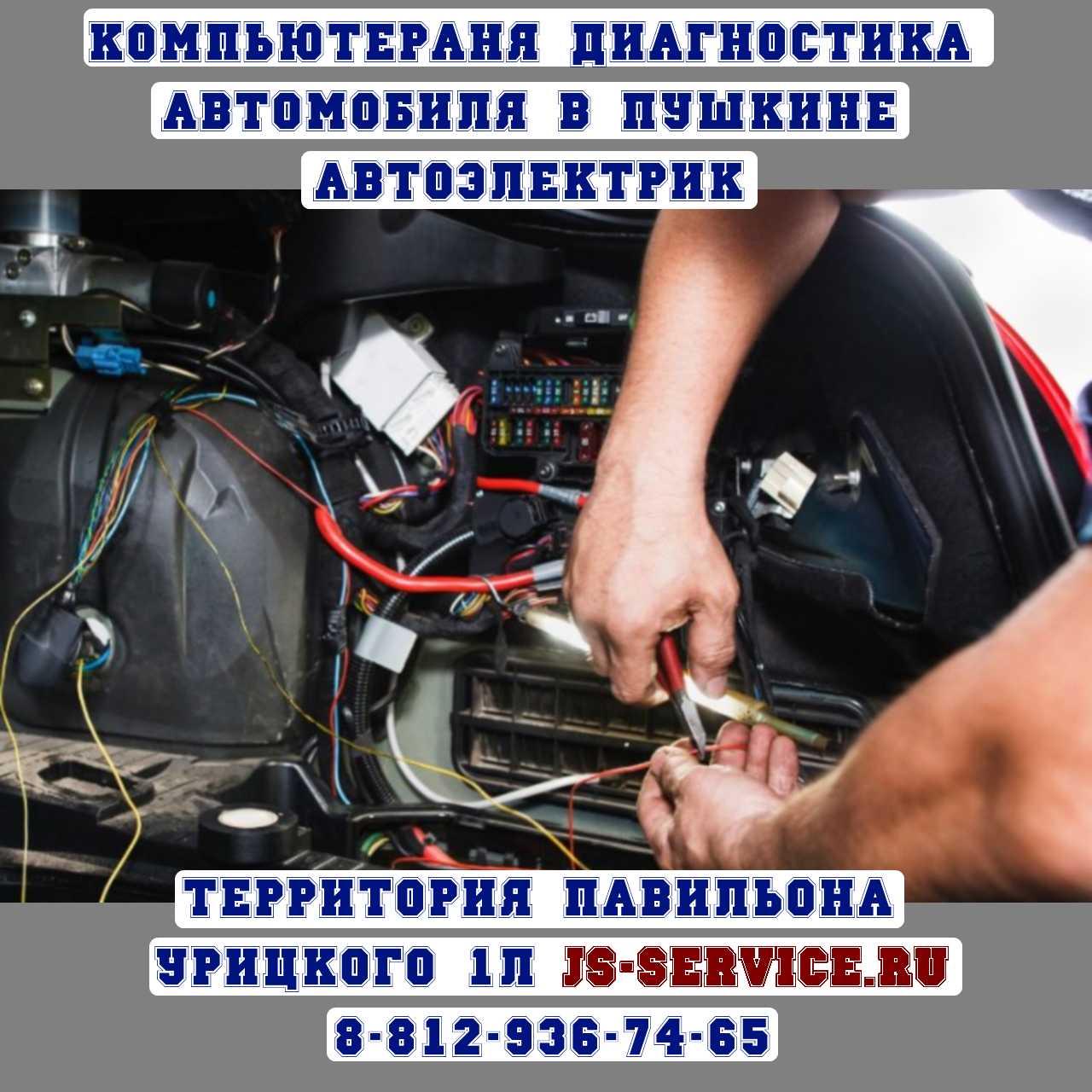 Автоэлектрик в Пушкине Компьютерная диагностика автомобиля JS-SERVICE.ru