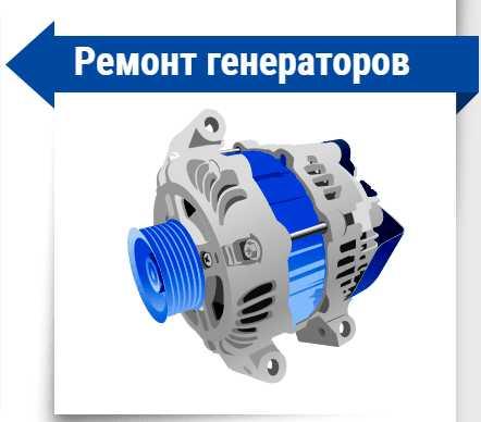 ремонт генераторов в Пушкине и Колпино