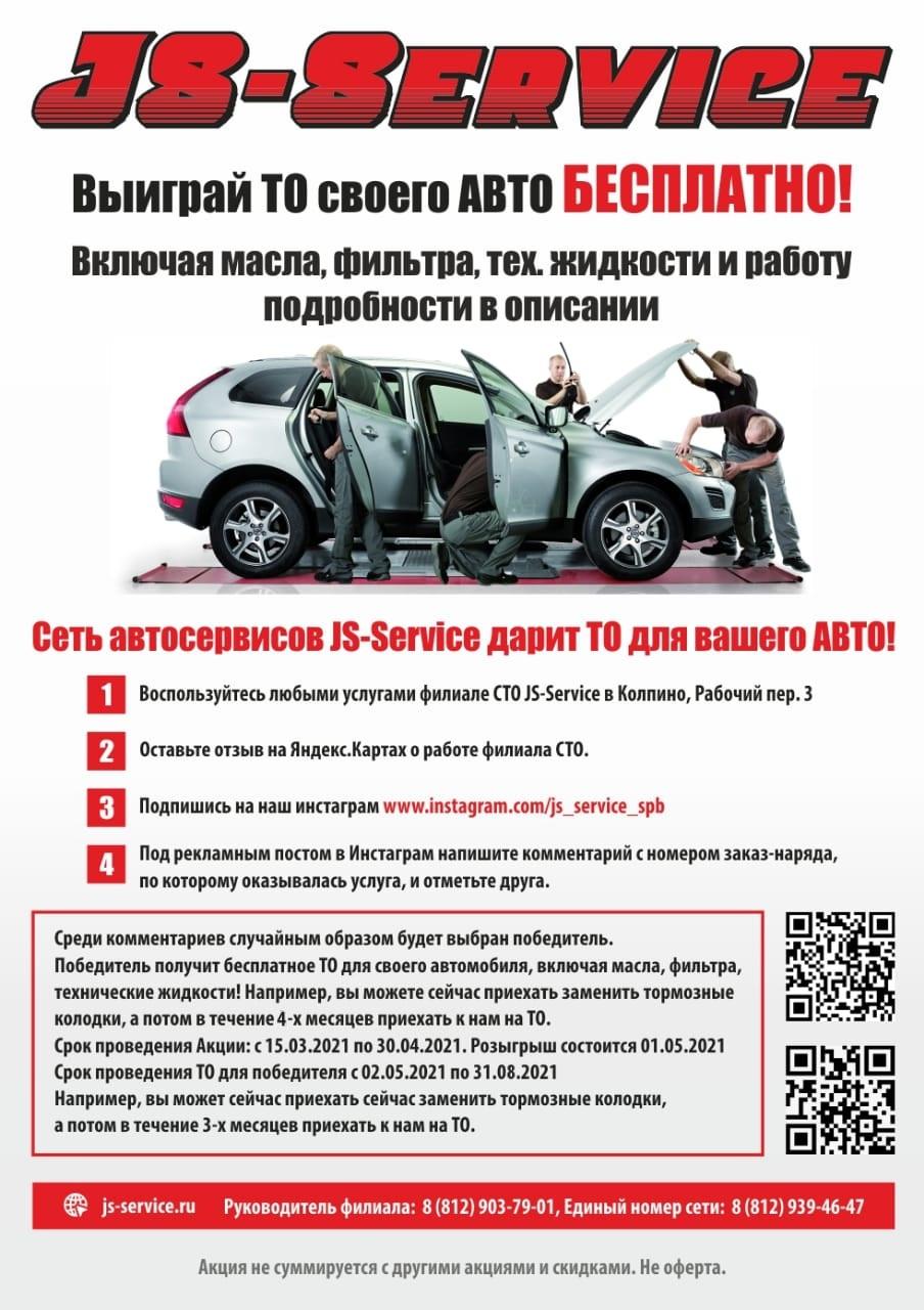 Бесплатное техническое обслуживание вашего автомобиля в автосервисе в Колпино!