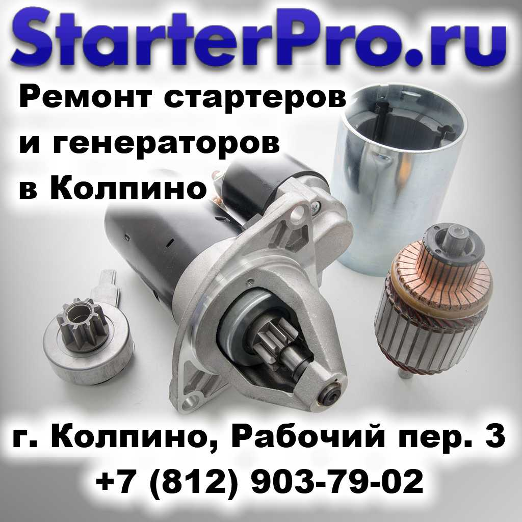 Ремонт стартеров и генераторов в Колпино СтартерПро