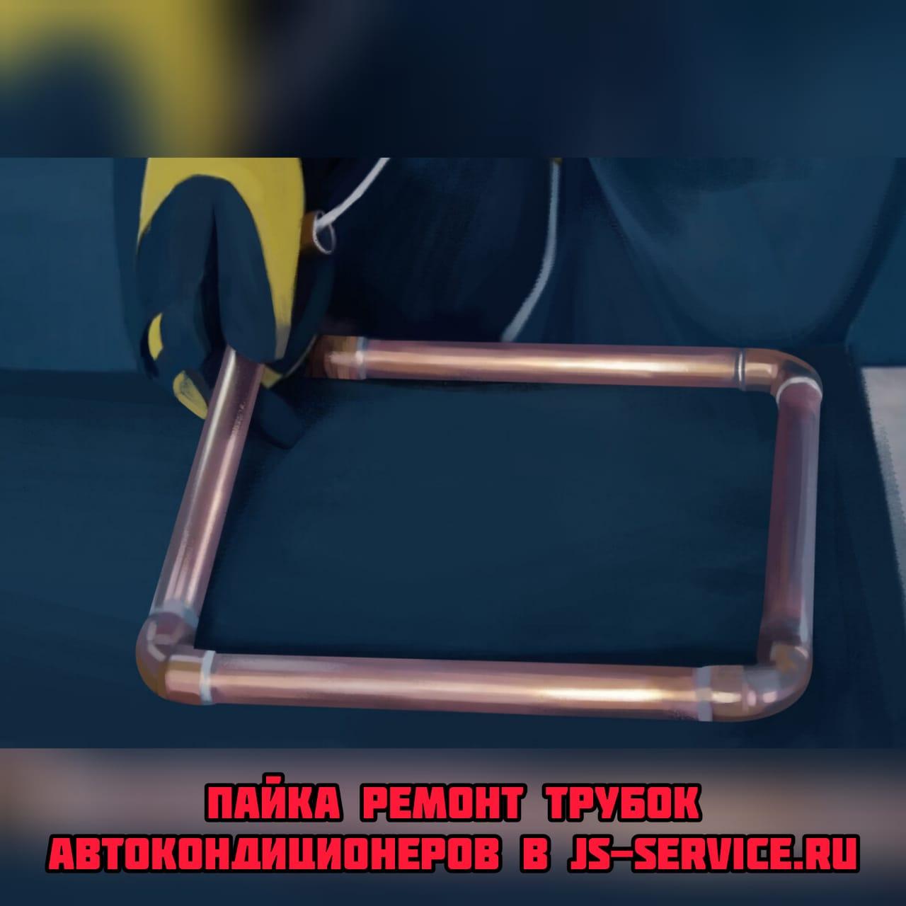 Ремонт пайка трубок кондиционера автомобиля в СПб, Пушкине, Колпино