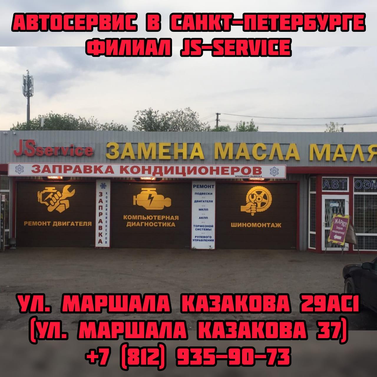 Автосервис в СПб ремонт подвески двигателя замена масла Кировский район Маршала Казакова JS-Service