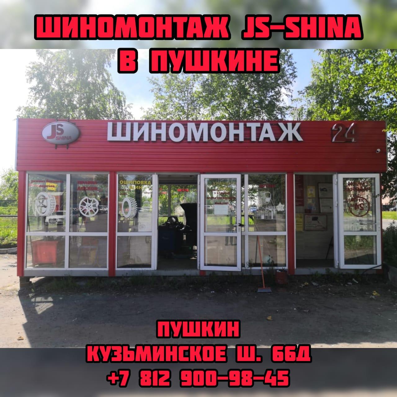 Шиномонтаж 24 часа в Пушкине ремонт дисков круглосуточно JS-Shina