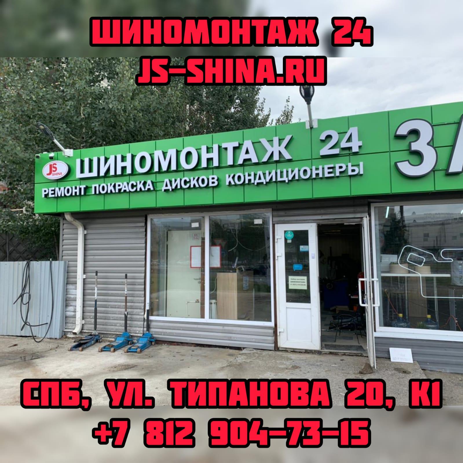 Открылся новый филиал Шиномонтаж 24 JS-Shina Санкт-Петербург у метро Московская ул. Типанова. 20, к.1
