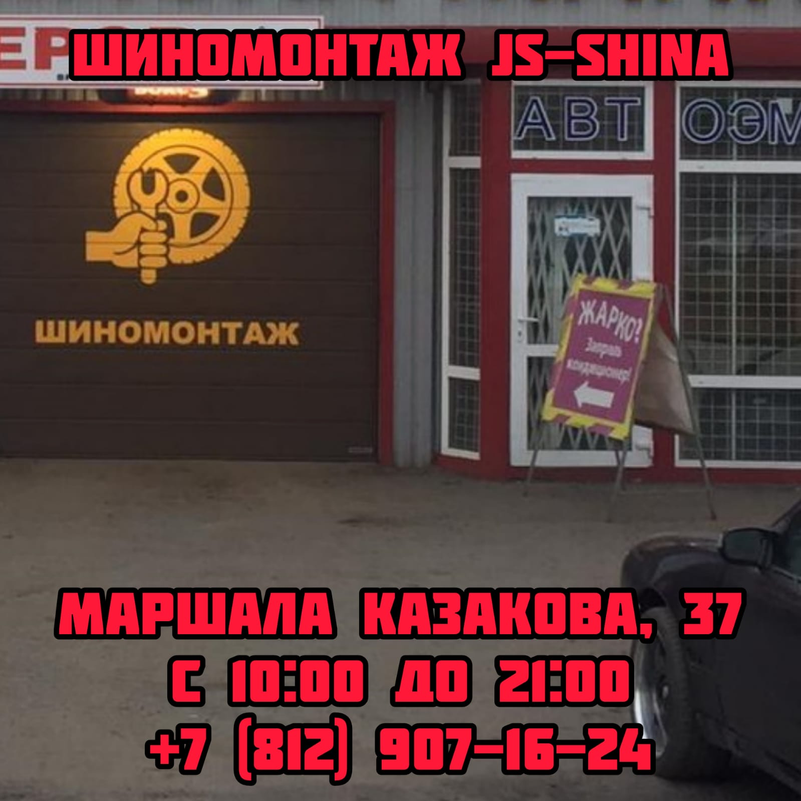 Шиномонтаж в Санкт-Петербурге, ул. Маршала Казакова, 37